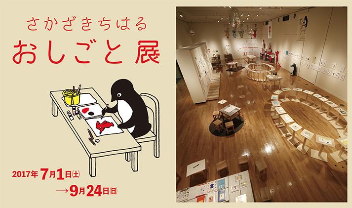 空間・設計研究室 /「さかざきちはる お仕事展」の空間デザインをしました
