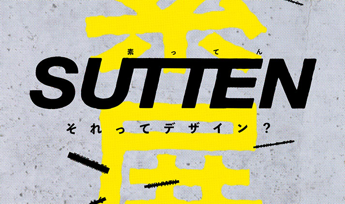 SUTTEN(素展) -それってデザイン?- 開催のお知らせ