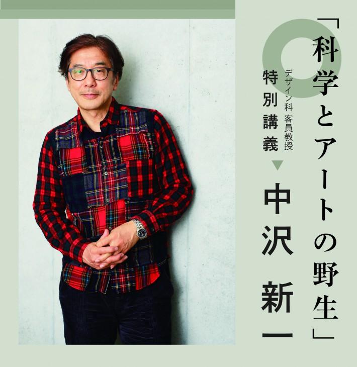 nakazawashinischi01