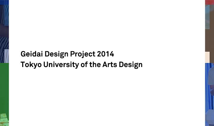 2014年度「Geidai Design Project」成果報告