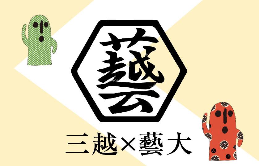 MITSUKOSHI×東京藝術大学 デザインコンペティション