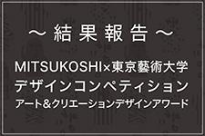 mitsukoshi-1