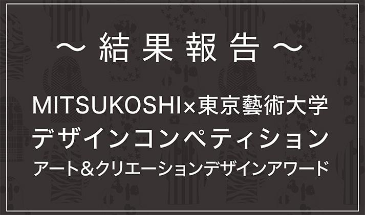 【結果報告】三越×藝大 デザインコンペティション