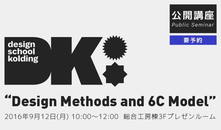 公開講座「社会的課題をデザインするための方法とモデル Design Methods and 6C Model for Societal Issues」開催