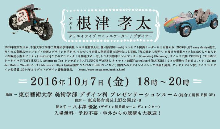 ゲスト:根津孝太トークイベント開催お知らせ