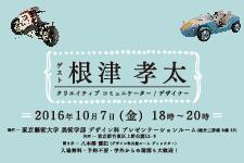 根津孝太氏トークイベント10月7日開催
