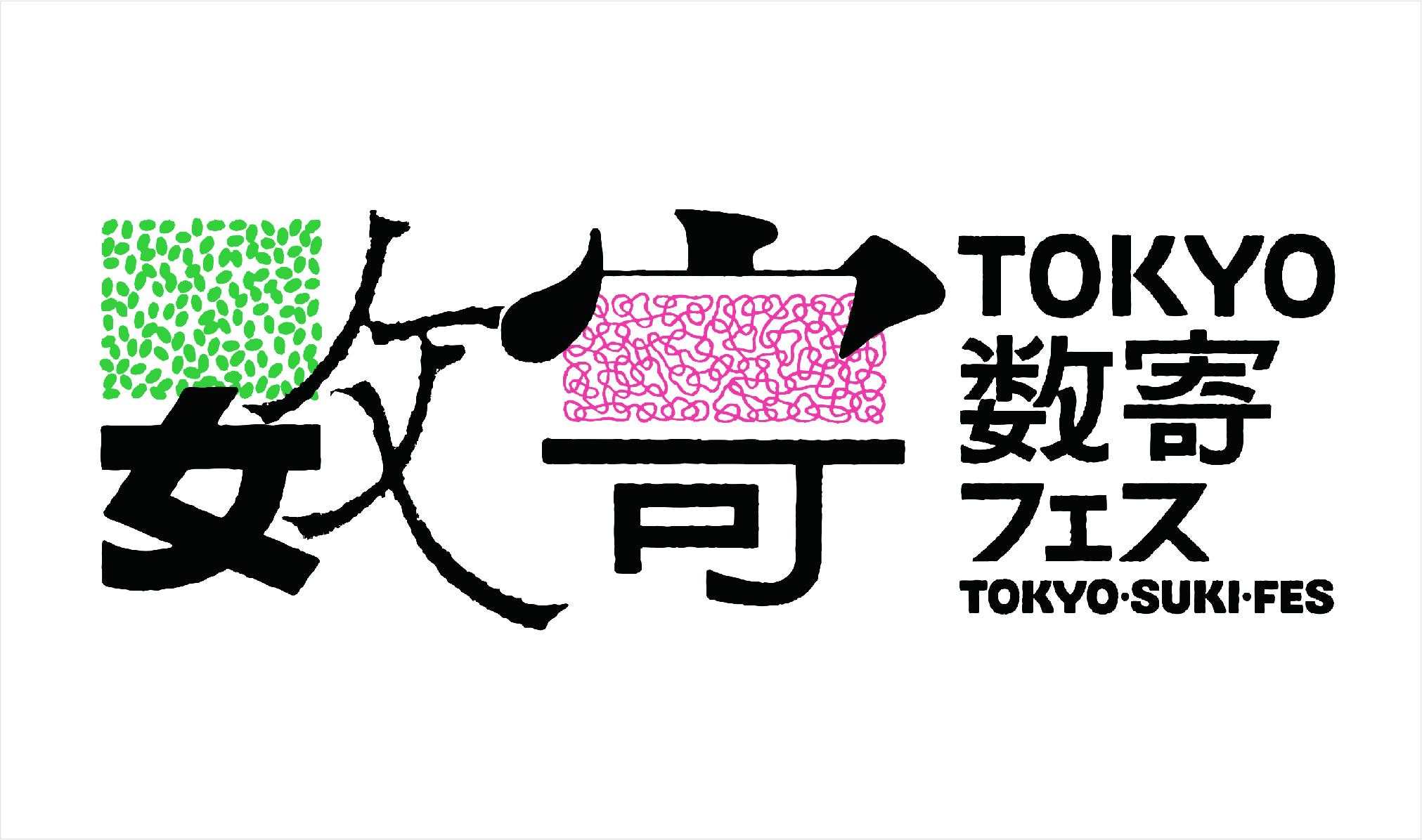 「TOKYO数寄フェス」開催します。