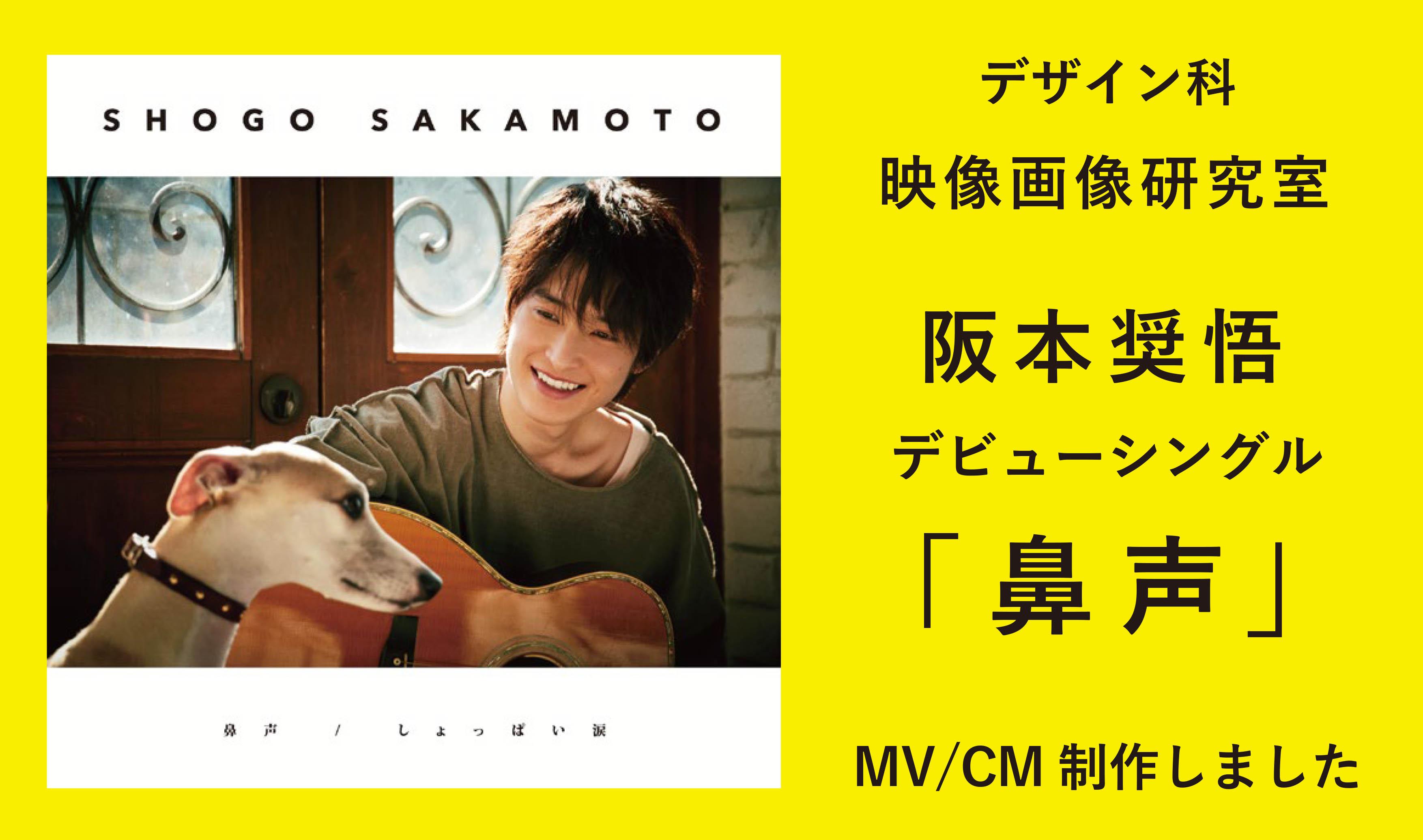 映像・画像研究室 / 阪本奨悟氏デビューシングル『鼻声』MV/CMを制作しました