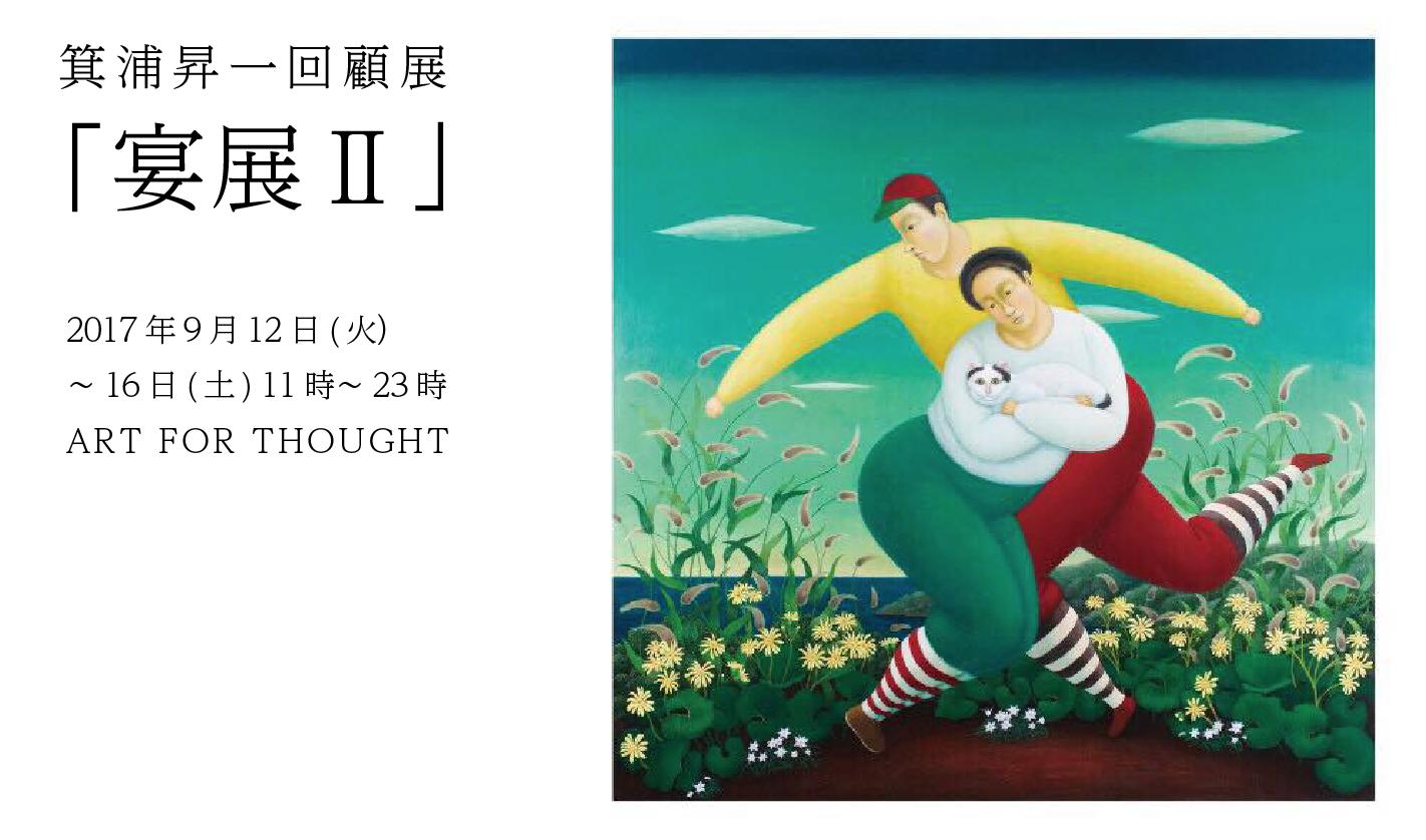 箕浦昇一回顧展「宴展Ⅱ」