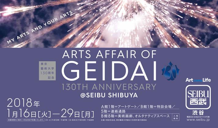 ARTS AFFAIR OF GEIDAI 開催中