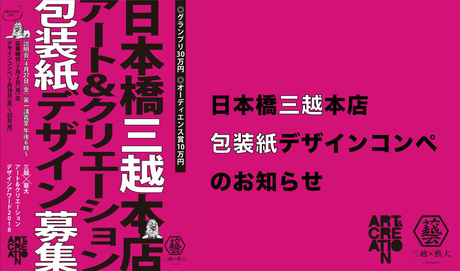 日本橋三越本店・包装紙デザインコンペのお知らせ
