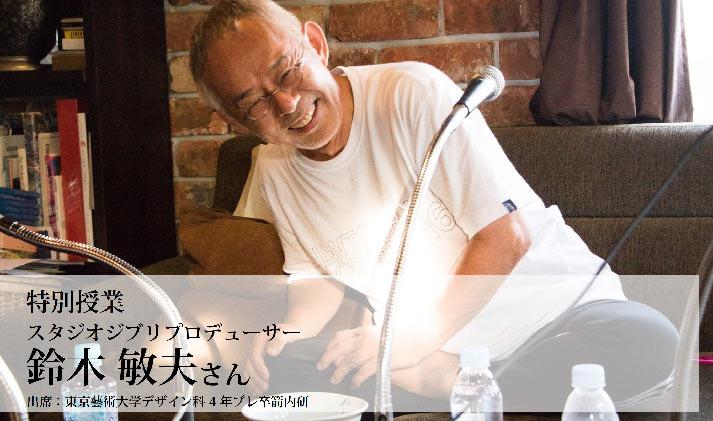 鈴木敏夫さん特別授業レポート