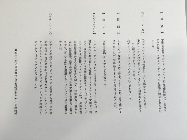 『マルセル・デュシャンの本』の展示の際に掲げた説明文