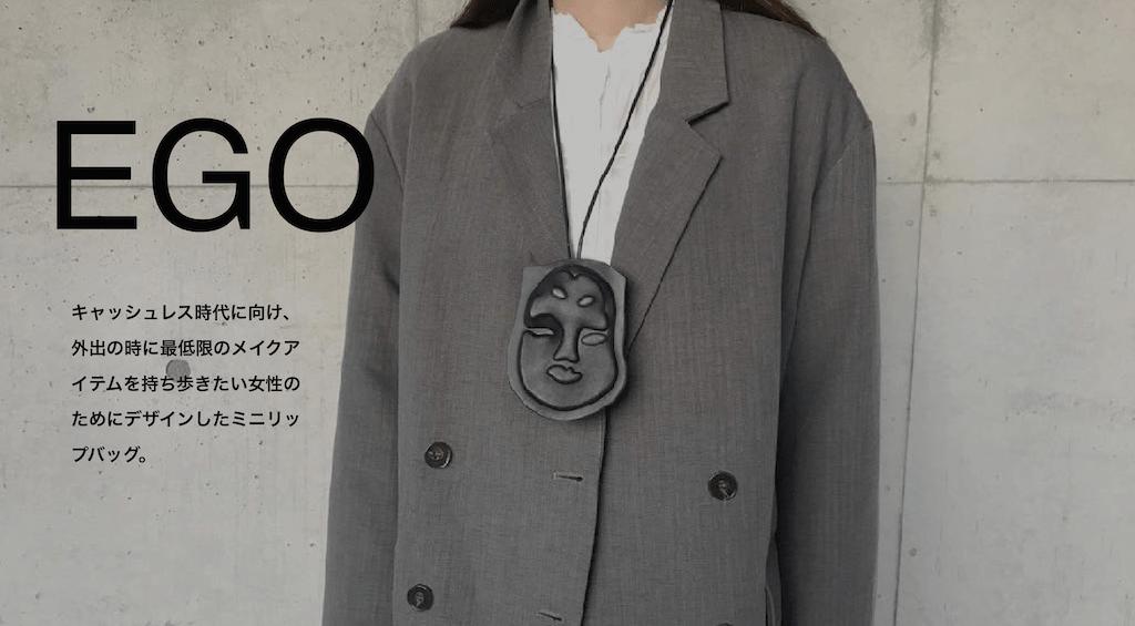 「EGO」デザイン担当 : 周 燕喃(1)