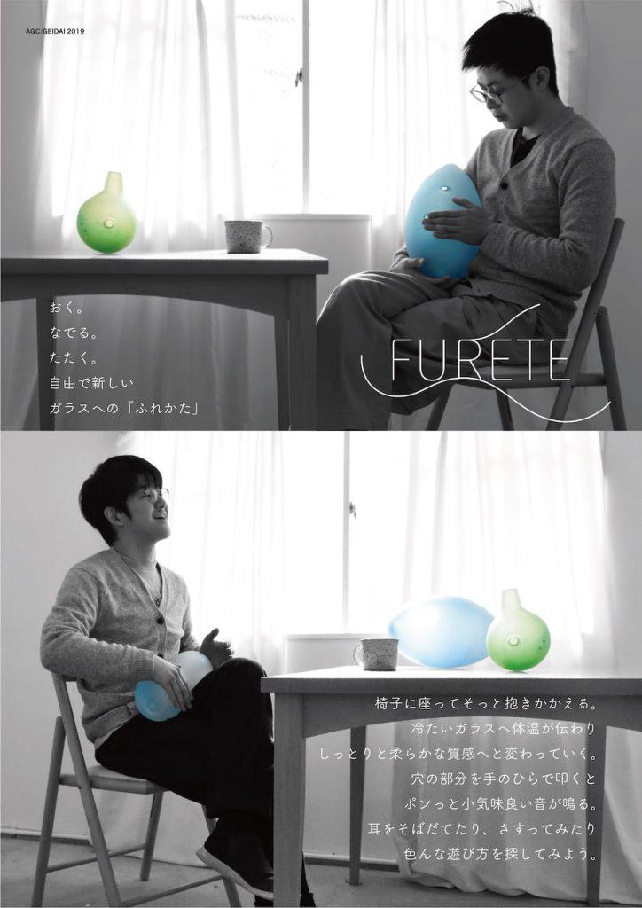 成果報告画像 / FURETE