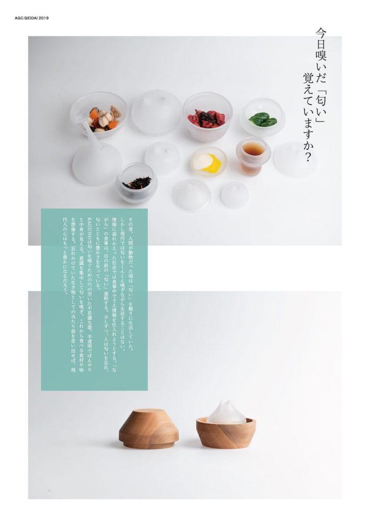 成果報告画像 / KAGUNO 2