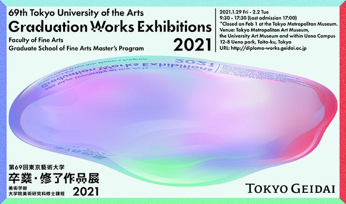第69回 東京藝術大学卒業・修了作品展のお知らせ